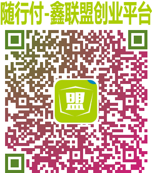 随行付-鑫联盟零门槛创业平台